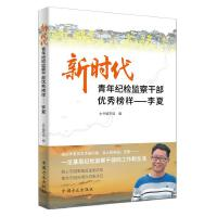 正版 现货2020年新书 新时代青年纪检监察干部的优秀榜样李夏 中国方正出版社 9787517407560 一位基层纪