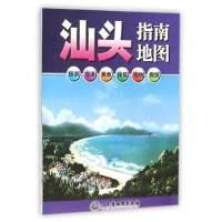 2021新版汕头指南地图 广东省地图出版社 广东地图出版社 正版书籍