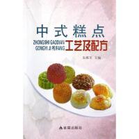 中式糕点工艺及配方 朱维军