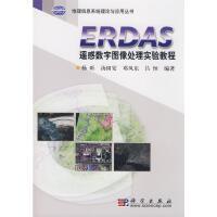 ERDAS遥感数字图像处理实验教程 杨昕 等编著