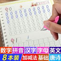 【8本内容】幼儿园儿童练字帖凹槽练字板小学学前班数字数学拼音写字贴套装临摹练字字帖
