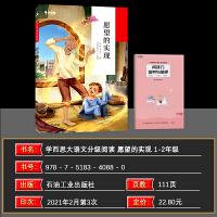 学而思大语文分级阅读 愿望的实现第三辑第一学段1~2年级 适合孩子成长的中文分级阅读