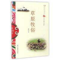 中国俗文化丛书・草原牧俗