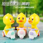 贝贝鸭儿童回力玩具车 抖音按压小黄鸭 婴幼儿玩具车