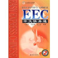 北大版海外汉语教材―EEC 中文快易通(2)(含MP3盘一张)