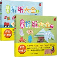 经典折纸大全(套装共2册)