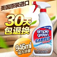 美国Simple Green布艺沙发清洁剂地毯干洗剂免水洗去污地毯清洗剂946ML
