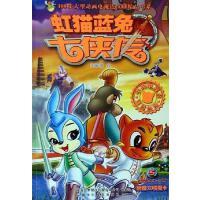 【二手旧书8成新】虹猫蓝兔侠传 苏真 安徽少儿 9787539731797