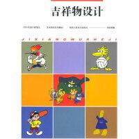 【旧书二手书9成新】吉祥物设计 阎评 9787536815940 陕西人民美术出版社