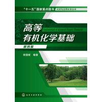 高等有机化学基础(第四版) 荣国斌 化学工业出版社9787122206152
