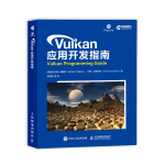 Vulkan 应用开发指南