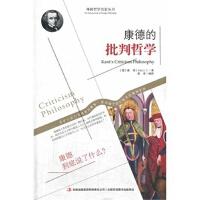 西方大师的智慧 康德的批判哲学 外国哲学名家丛书