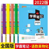 PASS绿卡学霸笔记初中语文数学英语物理化学全套5本五本 漫画图解人教版等全国通用版 速查速记初一初二至初三全彩版七八