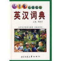 小学生全真图解英汉词典(附光盘) 9787303067671