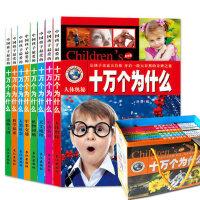 十万个为什么全套正版8册注音版 幼儿小学版 中国青少年儿童百科全书儿童读物故事科普书籍少儿图书6-7-8-9-10-1