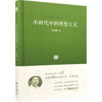 【正版现货】小时代中的理想主义 许纪霖 广东人民出版社 9787218118550
