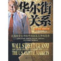 华尔街关系:美国投资大师给中国企业上市的忠告