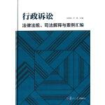 21世纪复旦大学研究生教学用书:行政诉讼法律法规、司法解释与案例汇编