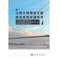 【按需印刷】-江阴大桥增设主缆除湿系统关键技术