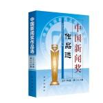 中国新闻奖作品选(2017年度?第二十八届)