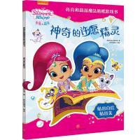 亮亮和晶晶魔法贴纸游戏书:神奇的许愿精灵