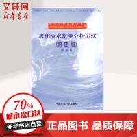 水和废水监测分析方法(第四版)(增补版) 中国环境科学出版社