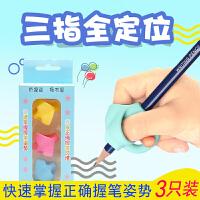 【五段进阶】幼儿童指套握笔 小学生握笔姿势矫正器幼儿园宝宝学写字训练握笔器铅笔中性笔签字笔钢笔通用