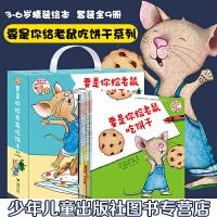 正版 要是你给老鼠吃饼干系列全套9册 [美]劳拉 要是你给小老鼠吃饼干系列 少年儿童出版社图书 全9册精装硬壳绘本 一