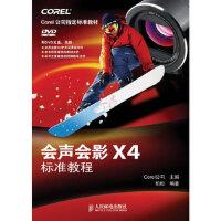 会声会影 X4标准教程 Corel公司 人民邮电出版社9787115252241