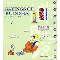 【旧书二手九成新(当天发)】佛陀说 9787800289033 现代出版社