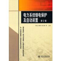 电力系统继电保护及自动装置(第2版)