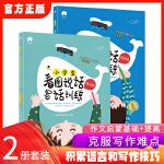 小学生看图说话写话训练1年级(基础篇+提高篇)套装全2册