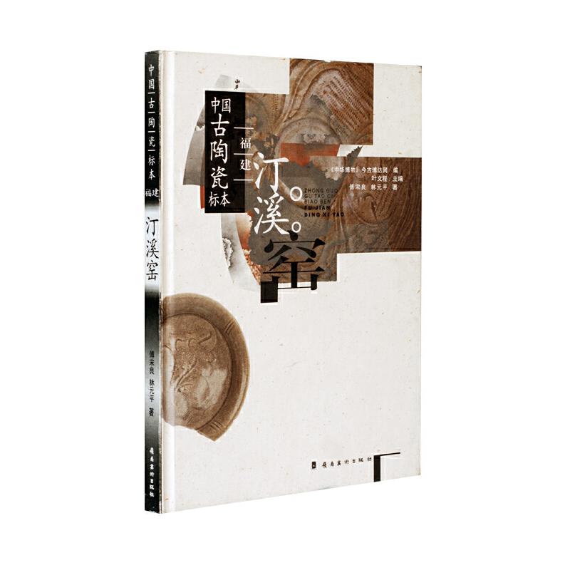 中国古陶瓷标本  福建汀溪窑