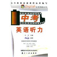 中考英语听力――English专项突破丛书