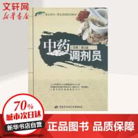 中药调剂员(第2版)四级 中国劳动社会保障出版社
