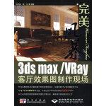 完美风暴3ds max/VRay客厅效果图制作现场(1DVD)