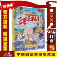 正版包票 央视CCTV三毛流浪记4DVD动画儿童卡通光盘碟片