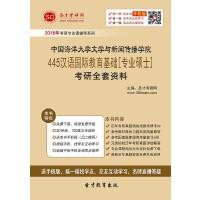 考研全套-2019年中国海洋大学文学与新闻传播学院445汉语国际教育基础[专业硕士]考研全套资料 考研资料全套 资料库