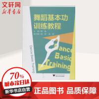 舞蹈基本功训练教程 浙江大学出版社