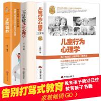 3册儿童行为心理学+父母要懂儿童心里学+正面管教 育儿书籍父母必读 家庭教育心理学教育书籍 0-3-12岁父母的语言好