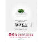 解迷(诺贝尔文学奖获得者莫言倾情作序、鼎力推荐!)