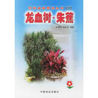 龙血树.朱蕉――百花盆栽图说丛书