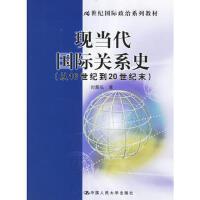 现当代国际关系史(从16世纪到20世纪末) 时殷弘 9787300073736 中国人民大学出版社教材系列