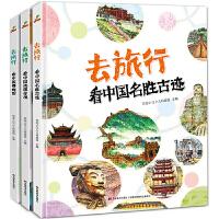 去旅行 看中国博物馆+看中国名胜古迹+看中国地理奇观 精装全三册
