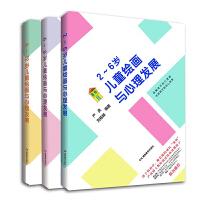 儿童绘画与心理发展(2~12岁,全3册)