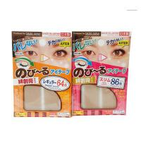 日本大创daiso 双眼皮贴 超隐形超粘自然 纤细型86枚 标准型64枚