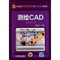【旧书二手正版8成新】测绘CAD 周宏达 机械工业出版社 9787111486022 2015年版