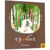 奇异的松鼠/梁晓声童话 梁晓声,张帆 绘 9787570106608 山东教育出版社