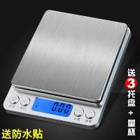 精准家用厨房秤烘焙电子秤0.01g食物称重器克数秤燕窝称小型天平