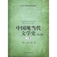 中国现当代文学史(修订版上面向21世纪课程教材)
